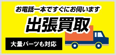 kaitori_goto-fw