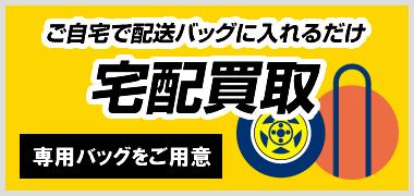 kaitori_home-fw